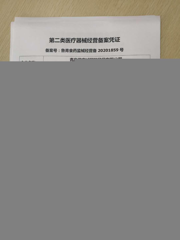 Qingdao Rongkecheng International Trade Co., Ltd.