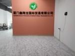 Xiamen Sharp Dragon International Trading Co., Ltd.