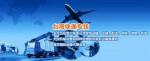 台湾大陆专线运输