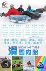 Korea technology inflatable penis snow ski tube snow sled snow scooter